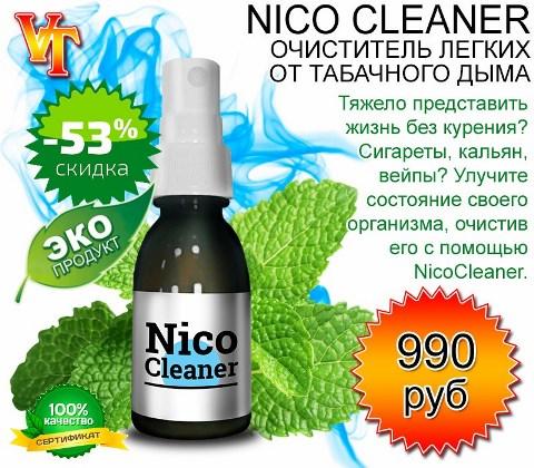 Купить NicoCleaner в ЮжноСахалинске